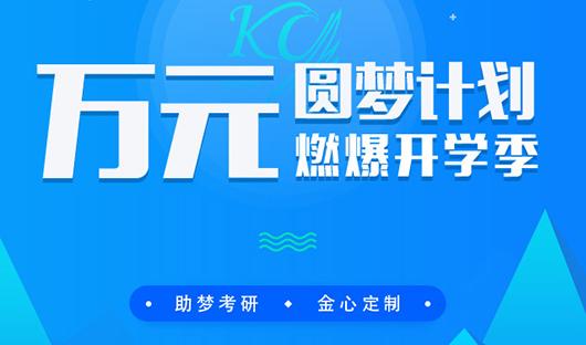 金程考研开学季万元圆梦计划